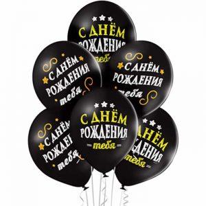 """Шар с гелием """"С Днем Рождения, Тебя!"""" d12"""""""
