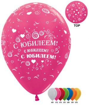 """Шар с гелием """"С Юбилеем"""" d12"""""""