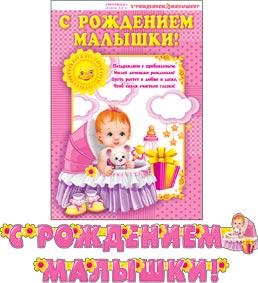 """Гирлянда """"С Рождением Малышки"""""""